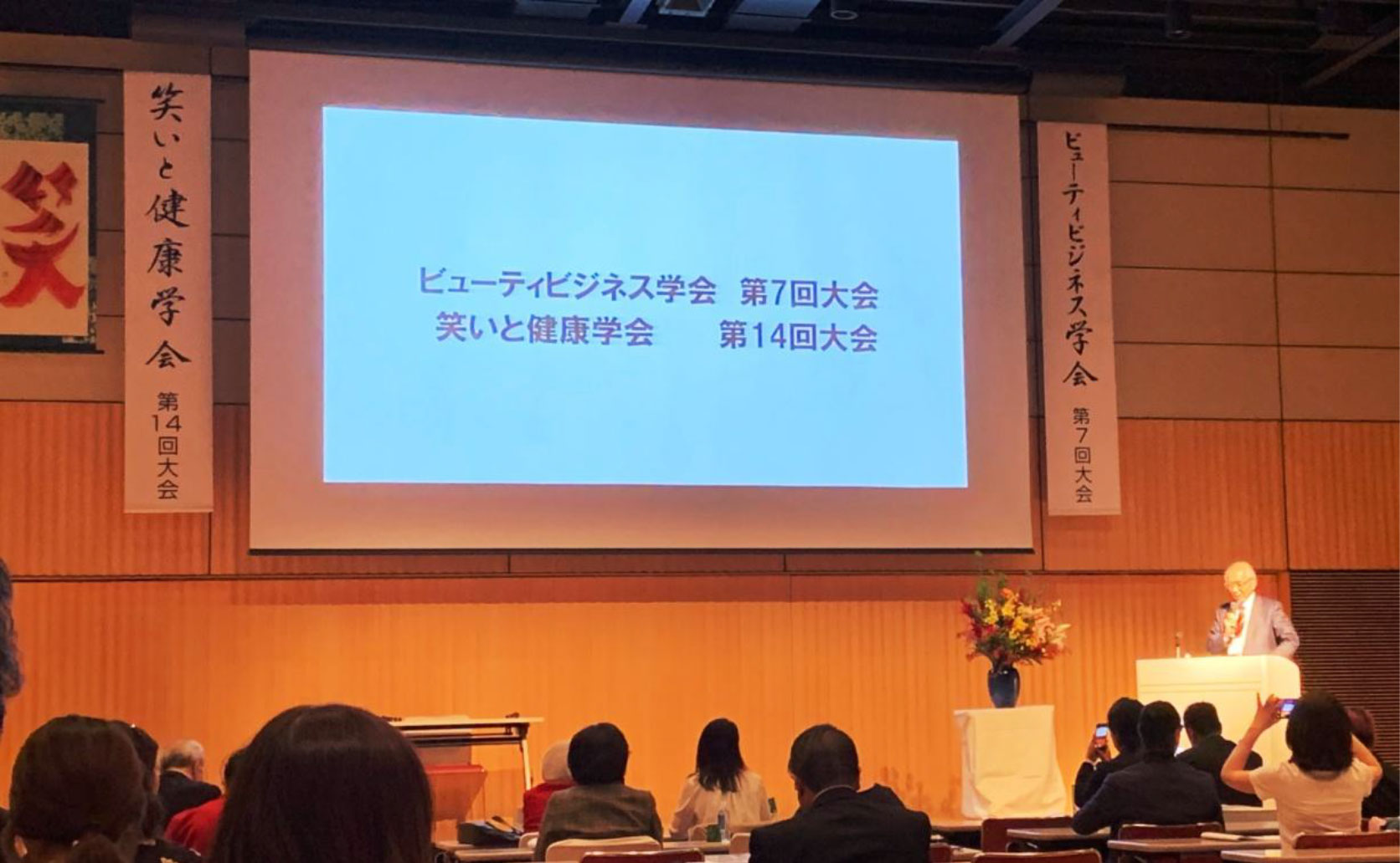 10月26日(土)「ビューティビジネス学会第7回大会」「笑いと健康学会 第14回大会」は無事終了いたしました。ご参加ありがとうございました